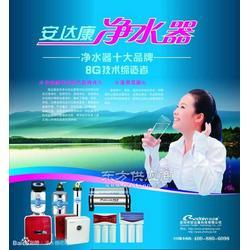 净水器加盟净水器代理净水器品牌图片