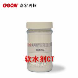 嘉宏纺织助剂软水剂供应软水剂CT生产厂家图片