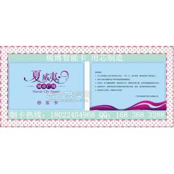 印刷高校售飯卡 校園IC卡 IC水表卡圖片