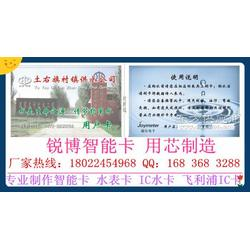厂家低价促销IC电梯卡智能电梯卡IC卡生产厂家图片