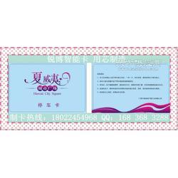 印刷會員卡廠 學生卡制作 設計售飯卡圖片