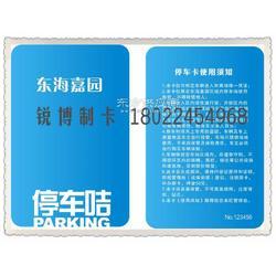 印刷停车卡,IC停车卡制作,商场停车卡生产厂家图片