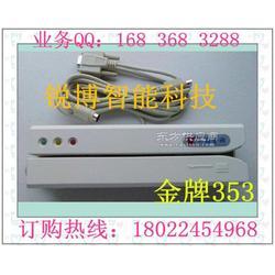南京市制作SJE300H小型磁卡读卡器厂家图片