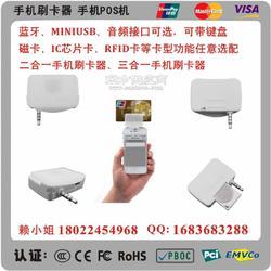 深圳供应刷卡机移动pos机 便携手机刷卡器 银联支付手机刷卡器图片