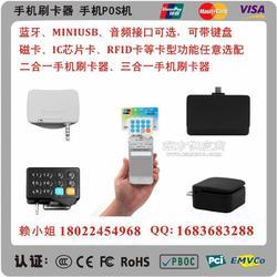 广东手机刷卡器生产厂家 供应广西手机刷卡机多少钱图片