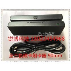 广州锐博科技低价促销全三轨磁卡刷卡机 型号MSR90U图片