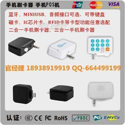 双接口手机POS机 手机刷卡器代工厂 可设计定制图片
