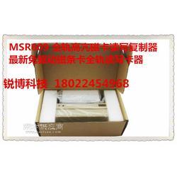 沈阳msr609磁卡读卡器厂家报价图片
