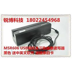 国内最低价msr606磁卡读写器报价图片