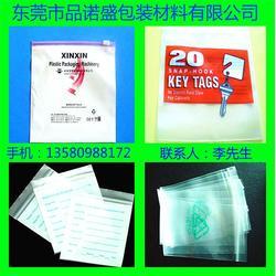订购PE胶袋、品诺盛、长安PE胶袋图片