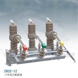 ZW32-12,ZW32-12真空断路器图片