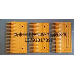 東芝梳齒板,新未來電扶梯(在線咨詢),梳齒板圖片