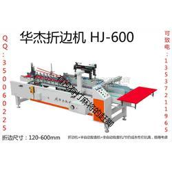 HJ-600N透明胶片全自动折边机图片