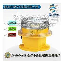 华广发ZH-800AM/R 金标中光强 B 型航空障碍灯图片
