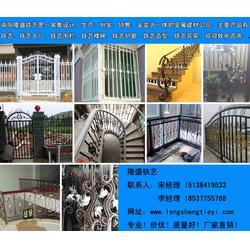 南阳铁艺护栏材料、隆盛铁艺护栏厂家定制、南阳铁艺护栏图片