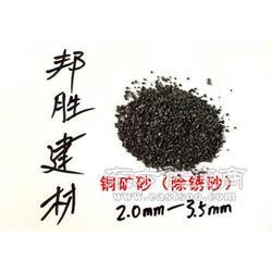 供应铜矿砂铜矿砂生产厂家防腐喷砂专用图片