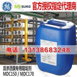 中国区域供应 MDC150阻垢剂 美国GE药剂 除垢 去垢图片