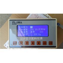 PL100A汉字显示配料表_汉字显示配料表_潍坊科艺电子图片