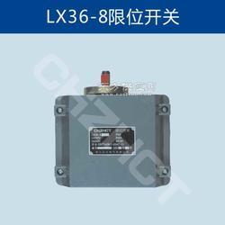 LX36-88起重机限位开关图片