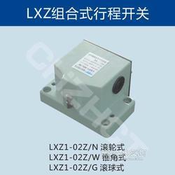 LXZ1-06Z/N高精度组合行程开关图片