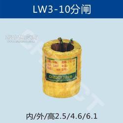 LW3-10分闸线圈图片