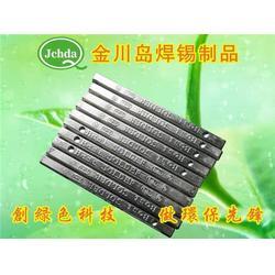 金川岛焊锡制品(图)、焊锡条多少钱、北京焊锡条图片