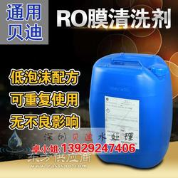 反渗透清洗剂MCT103 美国GE通用贝迪 25KG/桶 正品图片