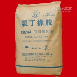 供应氯丁橡胶CR244 氯丁橡胶图片