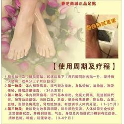排毒养颜足贴作用|香芝商贸(在线咨询)|澳门排毒养颜足贴图片