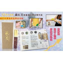 香芝商贸(图),藏红花精华液厂家,南京藏红花图片