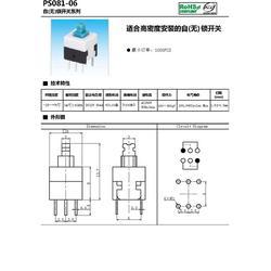 开关专业制造厂(图)|5.8×5.8自锁开关|自锁开关图片