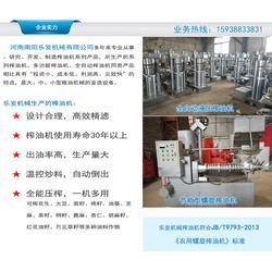乐发液压榨油机最专业(图),郑州榨油机厂家,榨油机厂家图片