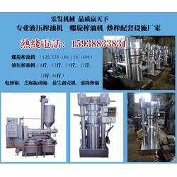 【液压榨油机还是乐发好】|南阳榨油机厂家|南阳榨油机图片