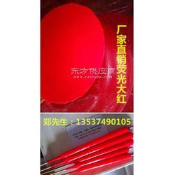 蜡烛专用荧光大红图片