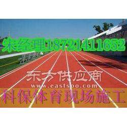 供应400米塑胶跑道施工厂家图片