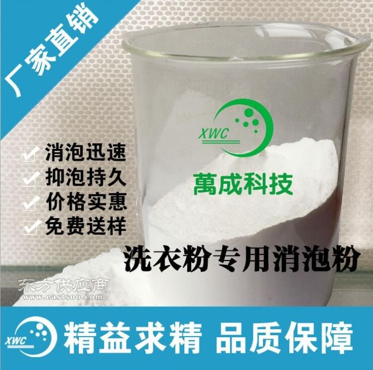 XWC-B229洗衣粉专用消泡粉厂家供应 免费送样图片