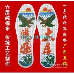 印花鞋垫十字绣 印花鞋垫十字绣图片