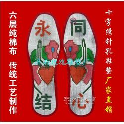 十字绣图案鞋垫图片
