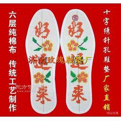 针孔鞋垫十字绣图片