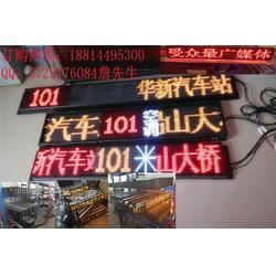 智能公交车LED电子屏图片