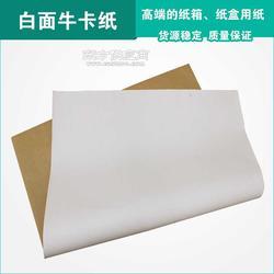美国白挂面牛卡纸供应商伽立实业大量现货图片