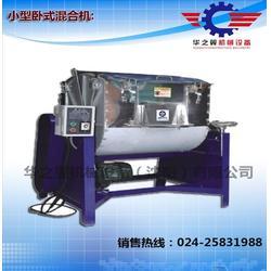 华之翼机械(图)、粉末小型卧式搅拌机、秦皇岛小型卧式搅拌机图片
