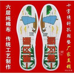 十字绣鞋垫花样图片