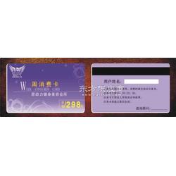全国消费卡定制厂家 全国消费卡制作与图片