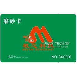 PVC会员卡公司印刷 优质VIP会员卡图片