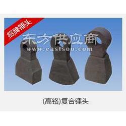 高铬复合锤头生产厂家图片