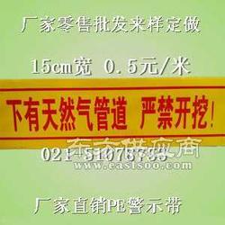 天然气管道警示带最低0.5元每米图片