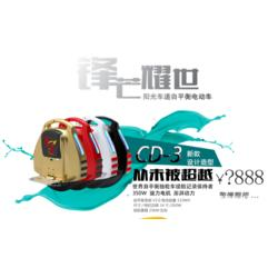 东莞自平衡代步车_广州自平衡代步车_金扬科技图片