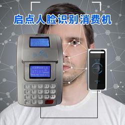 供应食堂人脸系统,食堂售饭机,食堂消费系统安装图片