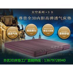 清早家具高品质3d床垫哪里有3d床垫卖 哪个家具商场有3d床垫卖图片
